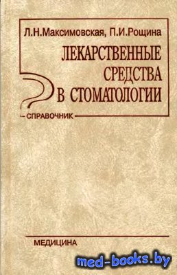 Лекарственные средства в стоматологии - Максимовская Л.Н., Рощина П.И. - 20 ...