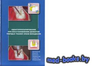 Одонтопрепарирование при восстановлении дефектов твердых тканей зубов вклад ...