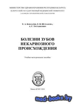 Болезни зубов некариозного происхождения - Бондарик Е.А. и др. - 2010 год