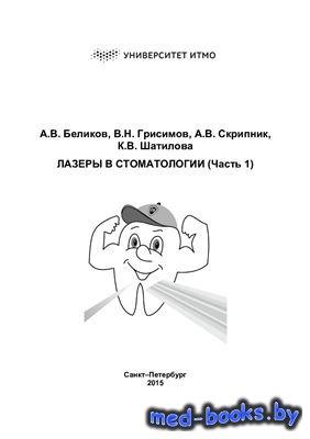 Лазеры в стоматологии. Часть I - Беликов А.В., Грисимов В.Н. и др. - 2015 г ...