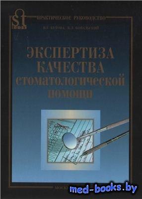 Экспертиза качества стоматологической помощи (Практическое руководство) - Б ...
