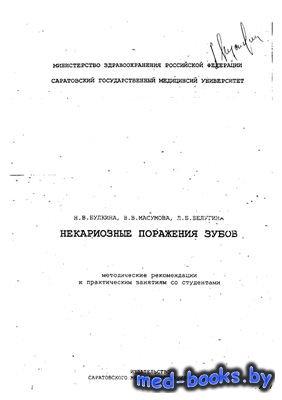 Некариозные поражения твердых тканей зуба - Булкина Н.В., Масумова В.В., Бе ...
