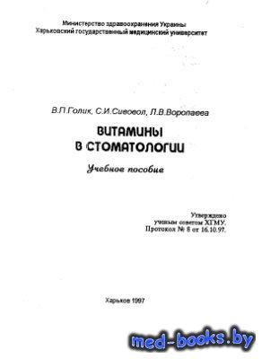 Витамины в стоматологии - Голик В.П., Сивовол С.И., Воропаева Л.В. - 1997 г ...