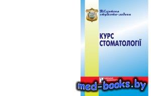 Курс стоматології - Вакуленко В.І. та ін. - 2011 год
