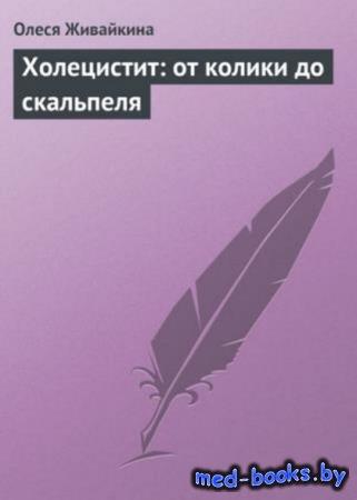 Олеся Живайкина - Холецистит: от колики до скальпеля