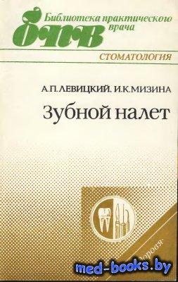 Зубной налет - Левицкий А.П., Мизина И.К. - 1987 год