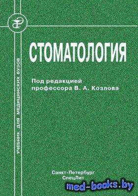 Стоматология - Козлов В.А. - 2011 год