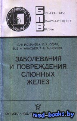 Заболевания и повреждения слюнных желез - Ромачева И.Ф., Юдин Л.А. и др. -  ...