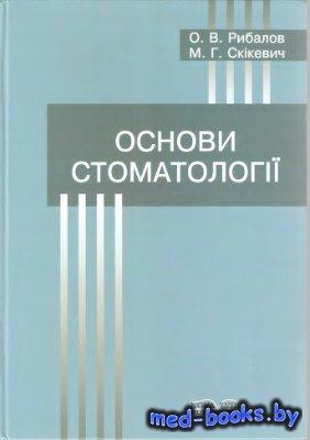 Основи стоматології - Рибалов В.О., Скікевич М.Г. - 2006 год