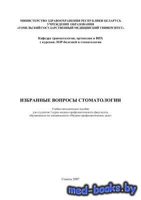 Избранные вопросы стоматологии - Тризна Н.М. - 2007 год
