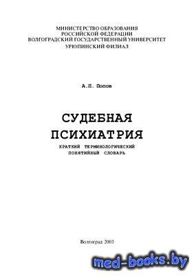 Судебная психиатрия: Краткий терминологический понятийный словарь - Попов А ...