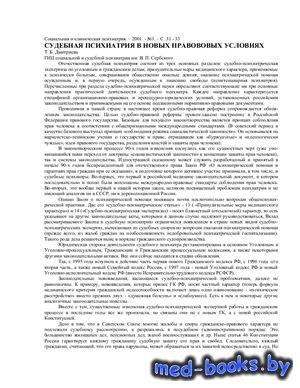 Судебная психиатрия в новых правововых условиях -  Дмитриева Т.Б. - 2001 го ...