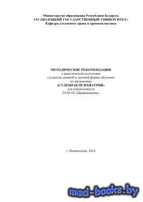 Судебная психиатрия - Васильева И.В. - 2014 год