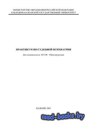 Практикум по судебной психиатрии - Теммоев Д.Ч., Таукенова Л.М. - 2003 год
