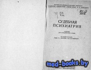 Судебная психиатрия - Внуков В.А., Фейнберг Ц.М. - 1936 год
