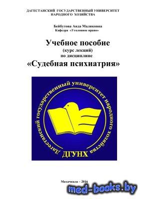 Судебная психиатрия - Бейбутова А.М. - 2016 год