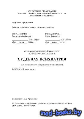 Судебная психиатрия - Артеменко Н.А. - 2014 год