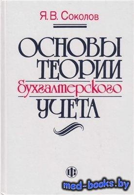 Основы теории бухгалтерского учета - Соколов Я.В. - 2003 год