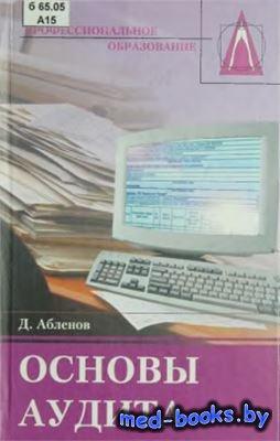 Основы аудита - Абленов Д.О. - 2008 год