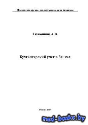 Бухгалтерский учет в банках - Тютюнник А.В. - 2004 год