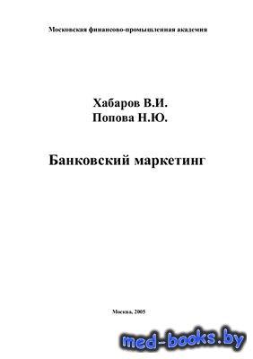 Банковский маркетинг - Хабаров В.И., Попова Н.Ю. - 2004 год