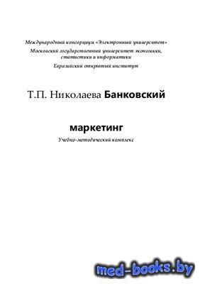 Банковский маркетинг - Николаева Т.П. - 2009 год