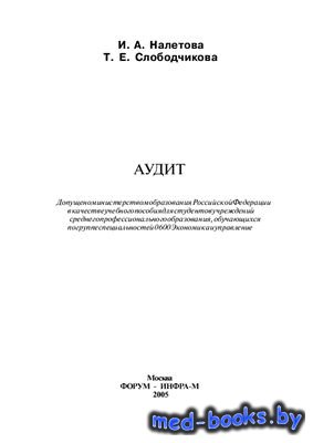 Аудит - Налетова И.А., Слободчикова Т.Е. - 2005 год