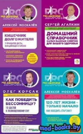 PRO здоровье. 8 книг