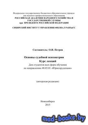 Основы судебной психиатрии - Петров О.И. - 2015 год
