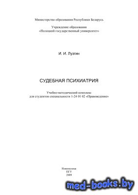 Судебная психиатрия - Лузгин И.И. - 2009 год