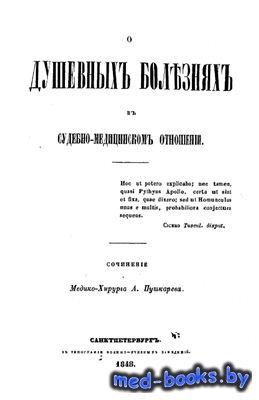 О душевных болезнях в судебно-медицинском отношении - Пушкарев А.Н. - 1848  ...