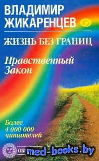Жизнь без границ. Нравственный закон - Жикаренцев Владимир - 2009 год