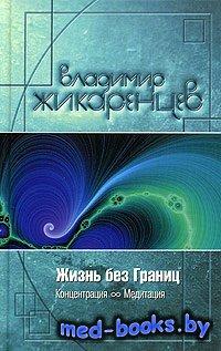 Жизнь без границ. Концентрация и медитация - Жикаренцев Владимир - 2005 год