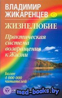 Жизнелюбие. Практическая система возвращения к жизни - Жикаренцев Владимир  ...