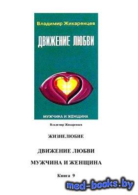 Движение любви. Мужчина и женщина - Жикаренцев Владимир - 2001 год