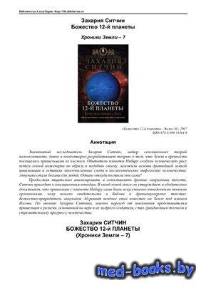 Божество 12-й планеты. Кому поклонялись Боги - Ситчин Захария - 2007 год