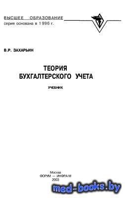 Теория бухгалтерского учета - Захарьин В.Р. - 2003 год