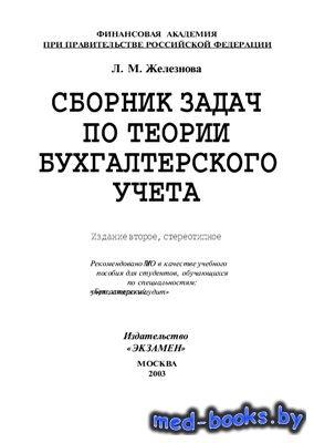 Сборник задач по теории бухгалтерского учета - Железнова Л.М. - 2003 год