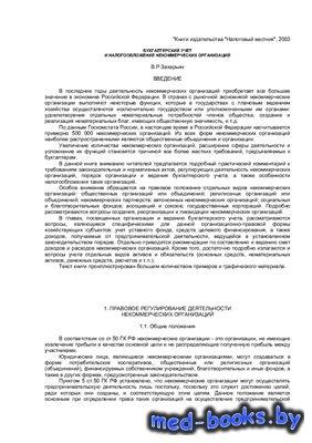 Бухгалтерский учет и налогообложение некоммерческих организаций - Захарьин  ...