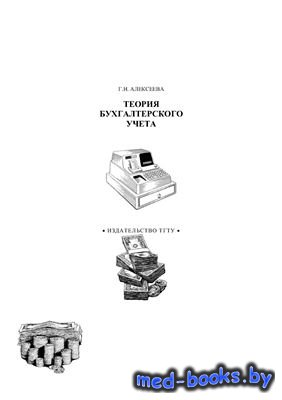 Теория бухгалтерского учета - Алексеева Г.Н. - 2004 год