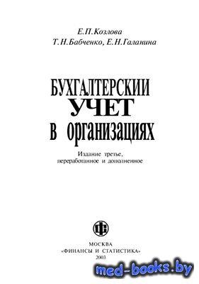 Бухгалтерский учет в организациях - Козлова Е.П., Бабченко Т.Н., Галанина Е ...