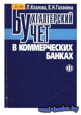 Бухгалтерский учет в коммерческих банках - Козлова Е.П., Галанина Е.Н. - 20 ...