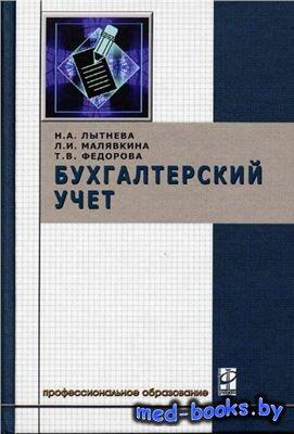 Бухгалтерский учет - Лытнева Н.А., Малявкина Л.И., Федорова Т.В. - 2006 год