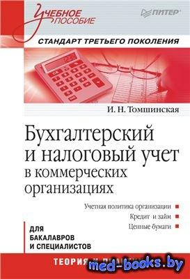 Бухгалтерский и налоговый учет в коммерческих организациях - Томшинская И.Н ...