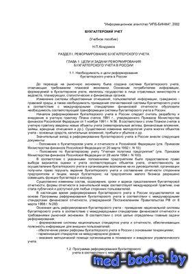 Бухгалтерский учет - Кондраков Н.П. - 2002 год
