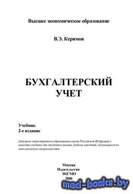 Бухгалтерский учёт - Керимов В.Э. - 2006 год