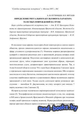 Определение ритуального характера телесных повреждений на трупе - Путинцев  ...