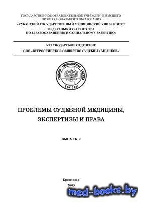 Проблемы судебной медицины, экспертизы и права. Выпуск II - Породенко В.А.  ...
