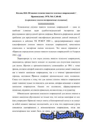 Об оценке степени тяжести телесных повреждений - Козлов В.В. - 1970 год