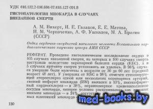 Гистопатология миокрада в случаях внезапной смерти - Вихерт А.М. - 1979 год